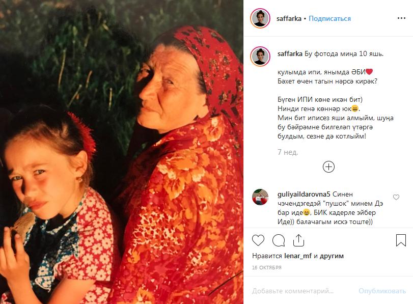 Гульназ Сафарова в детстве