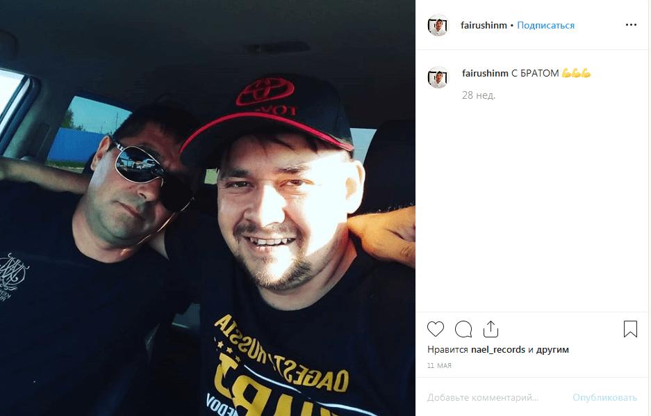 Марат Файрушин с братом