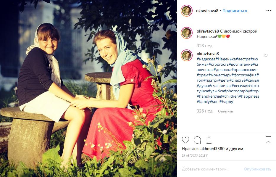 Оксана Кравцова с младшей сестрой