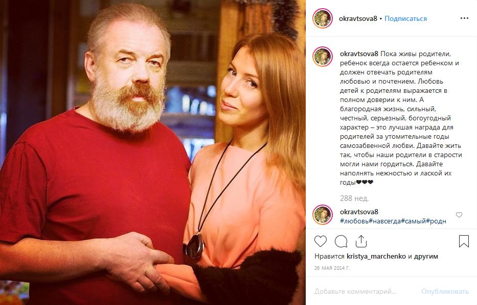 Оксана Кравцова с отцом