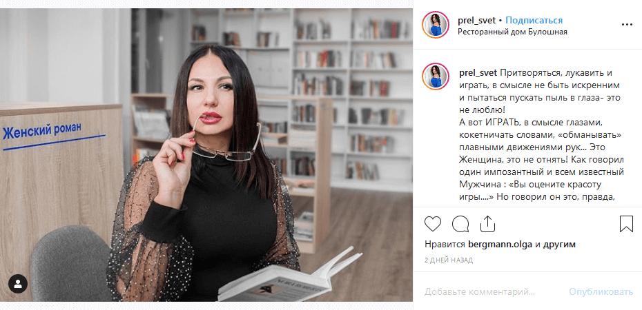 Светлана Прель: биография, личная жизнь, муж, дети
