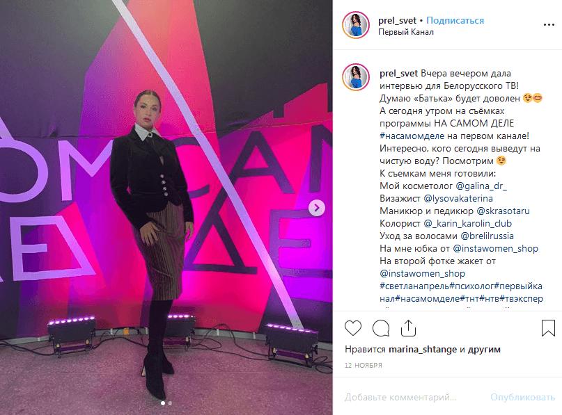 Светлана Прель: биография
