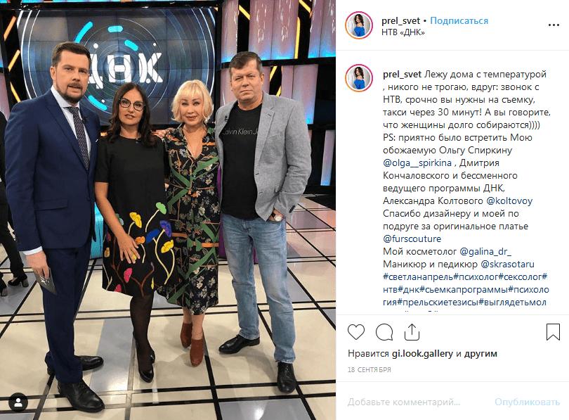 Светлана Прель
