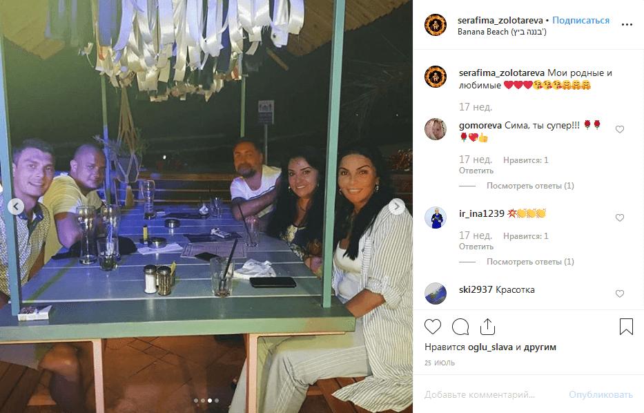 Серафима Золотарева с родными