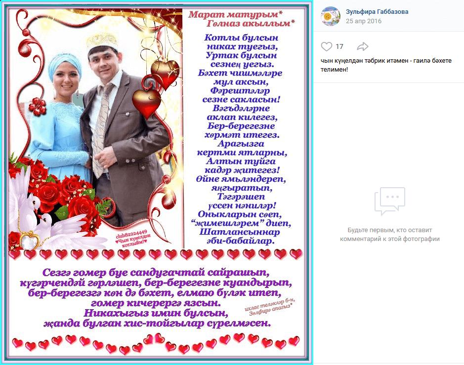 Марат Файрушин свадьба