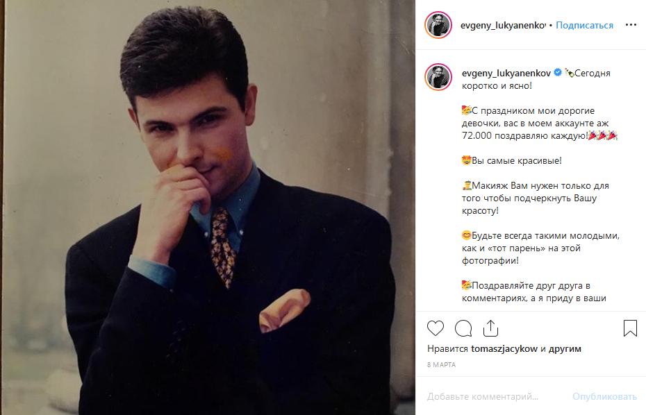 Евгений Лукьяненков в молодости