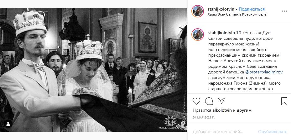 Стахий Колотвин венчание