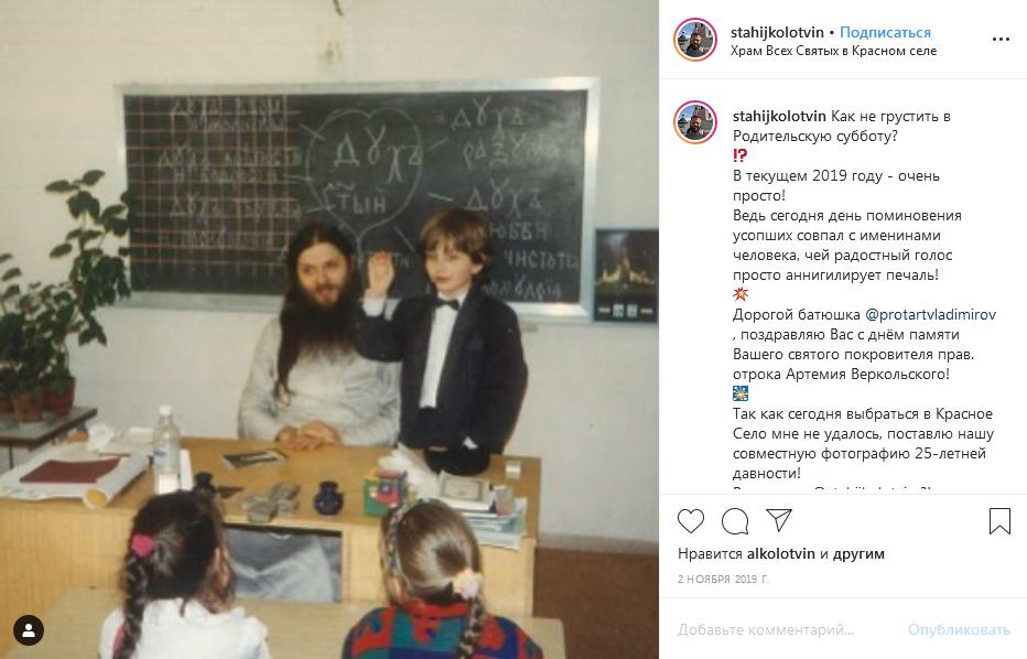 Стахий Колотвин в детстве