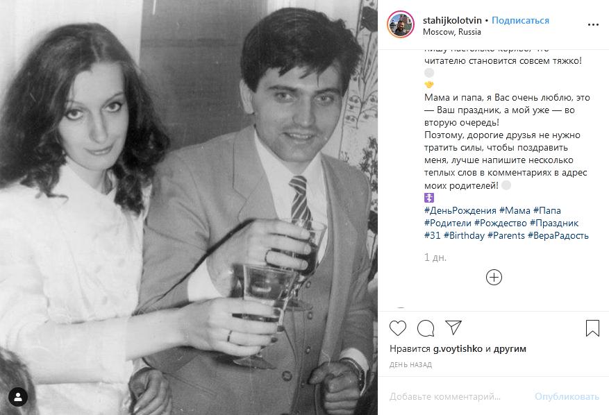 Стахий Колотвин его родители