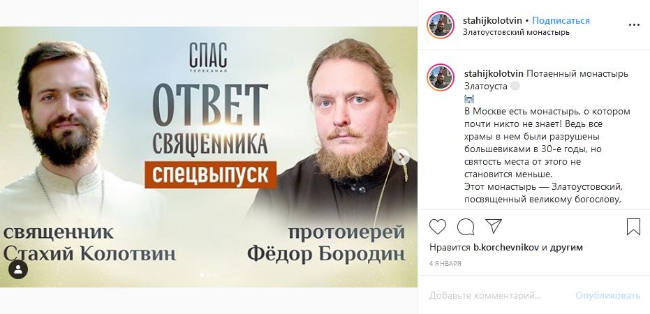 Стахий Колотвин