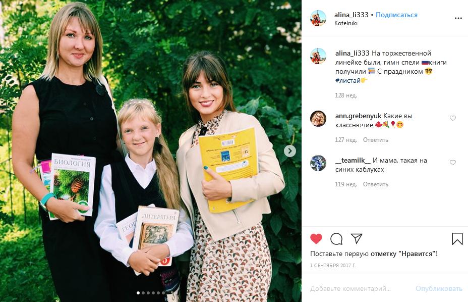 Алина Гилева с сестрой и племянницей