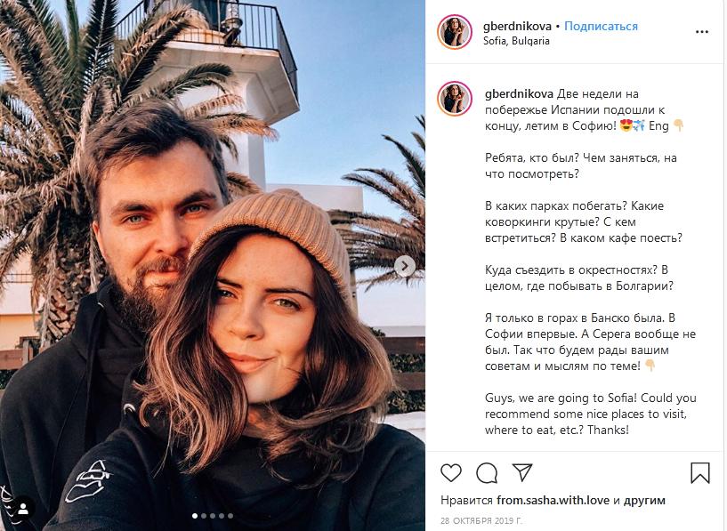 Галия Бердникова с мужем
