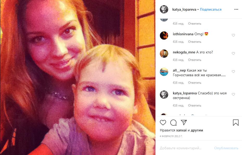 Екатерина Лопарева с сестрой