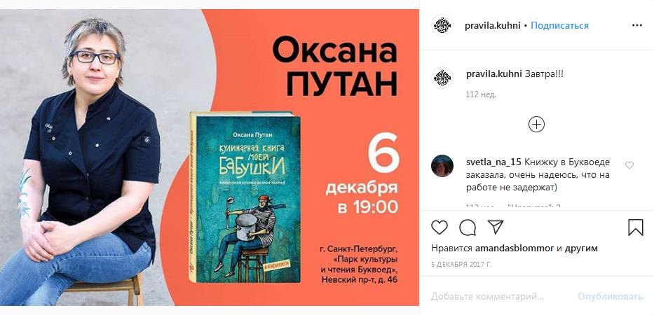 Оксана Путан: биография, личная жизнь, семья