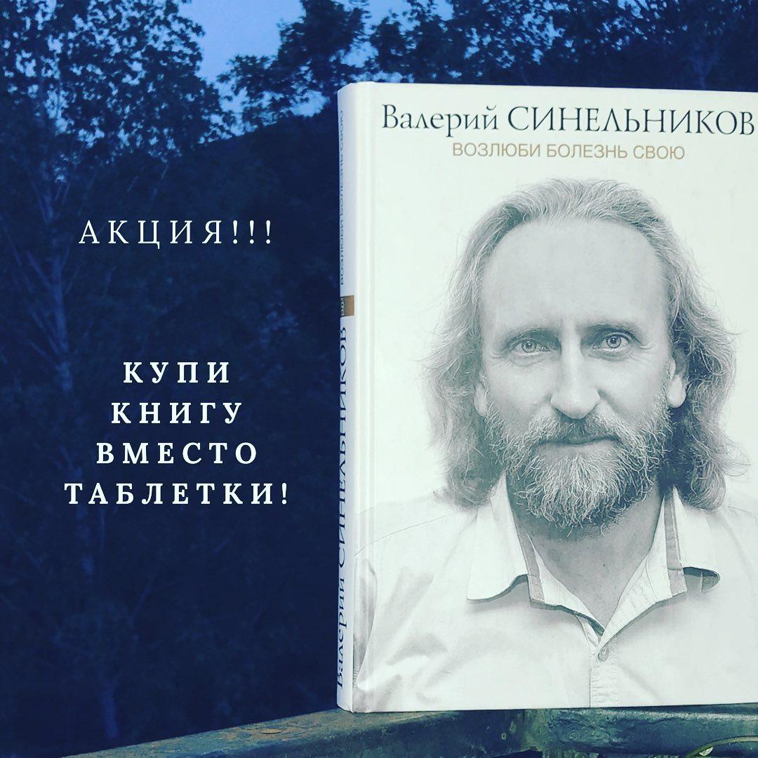 Валерий Синельников: биография, личная жизнь, жена, дети