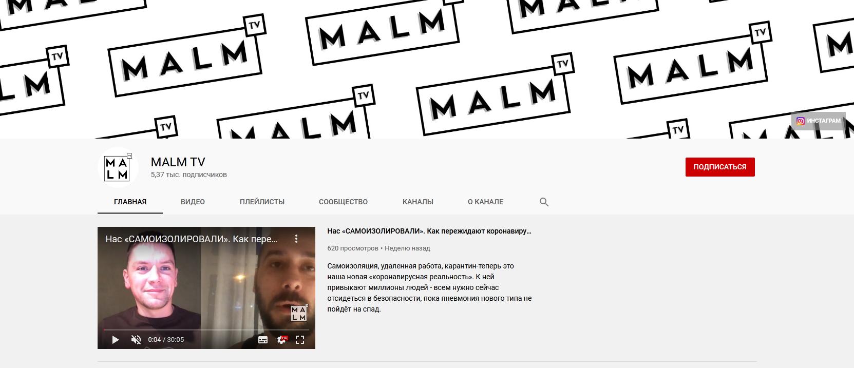Александр Мальм: биография, личная жизнь, жена, дети
