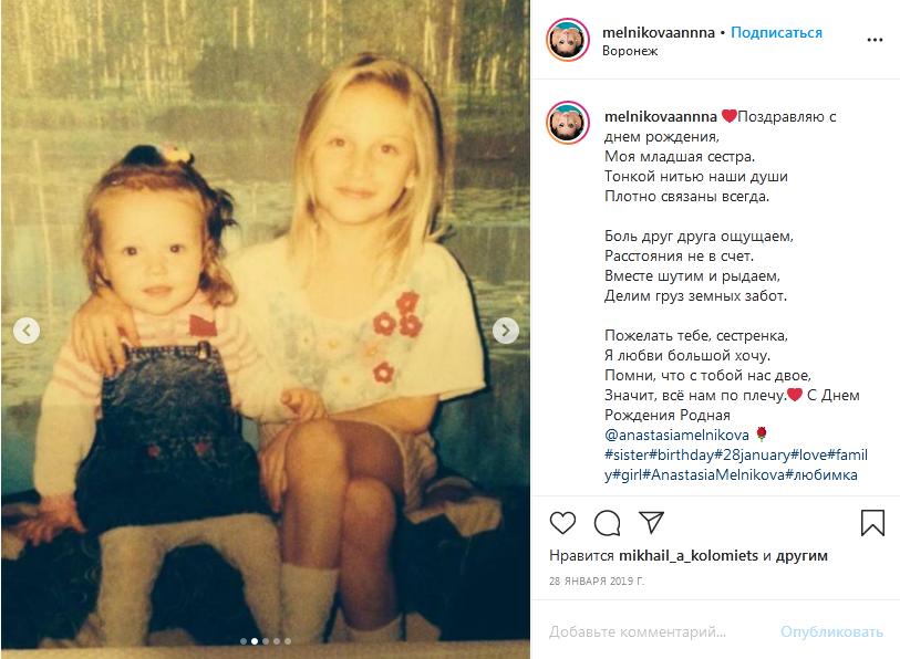 Анна Мельникова в детстве с младшей сестрой