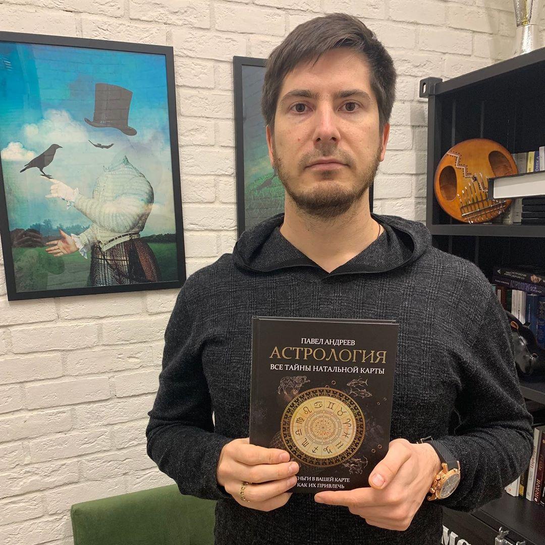 Павел Андреев: биография и личная жизнь астролога