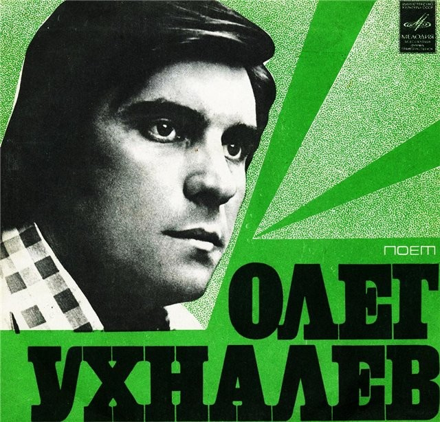 Олег Ухналёв: биография певца