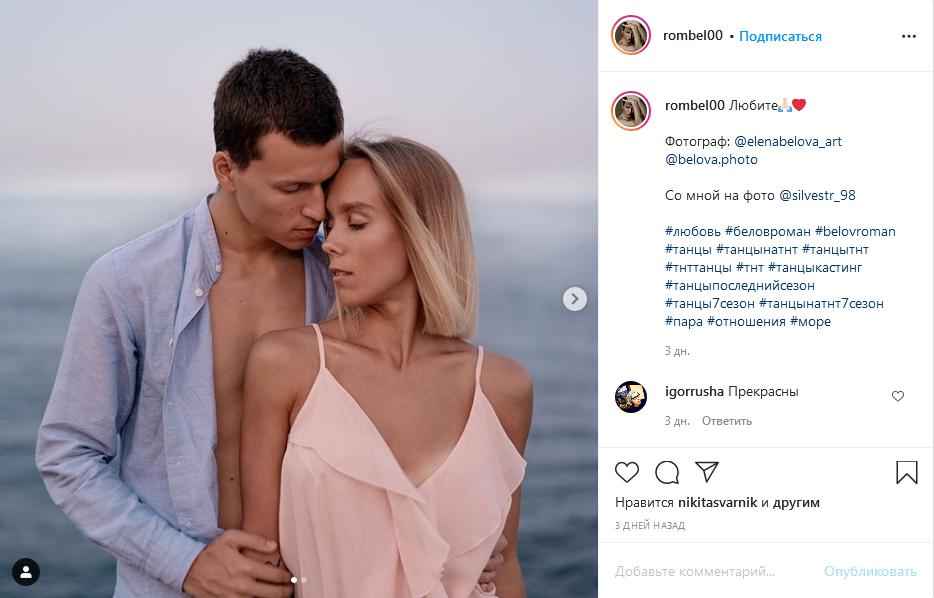 Роман Белов со своей девушкой